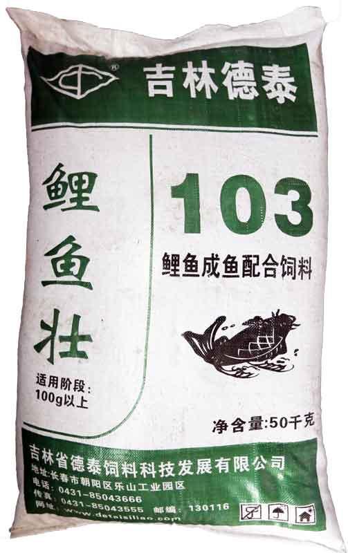 鲤鱼成鱼配合yabo2018net鲤鱼壮103