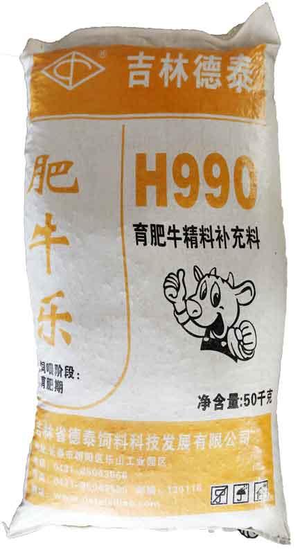 育肥牛精料补充料H990