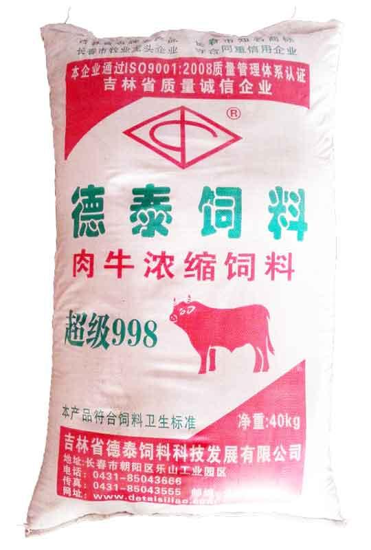 肉牛育肥期浓缩伟德BETVICTOR中文版998
