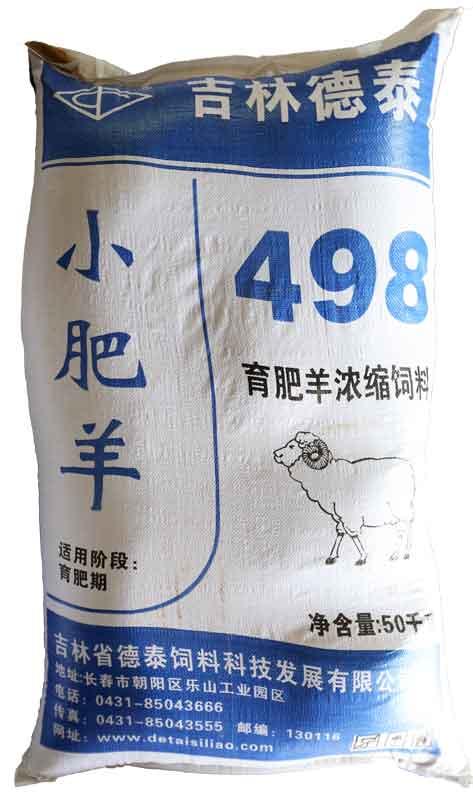 育肥羊浓缩伟德BETVICTOR中文版498