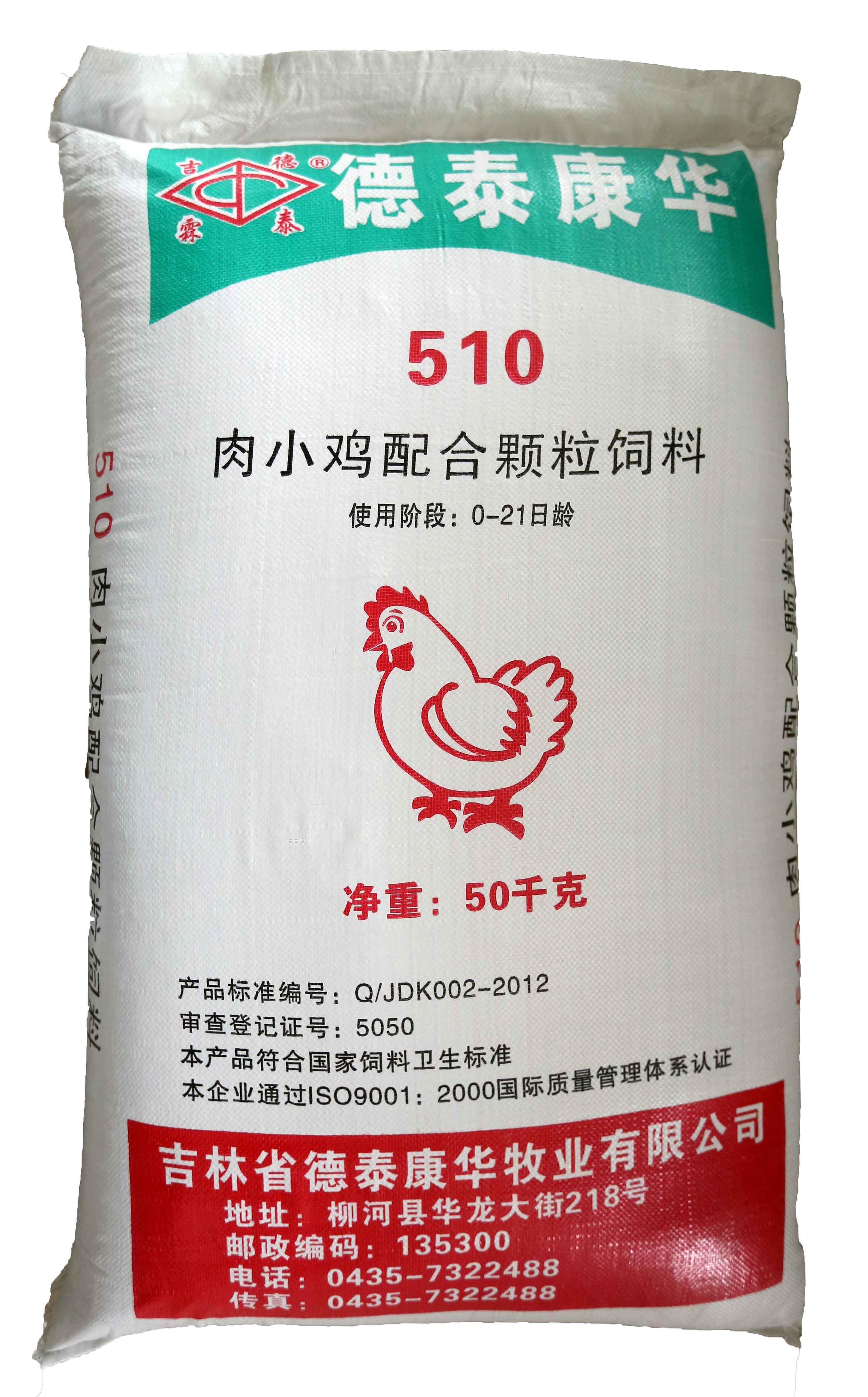 肉小鸡配合颗粒yabo2018net510